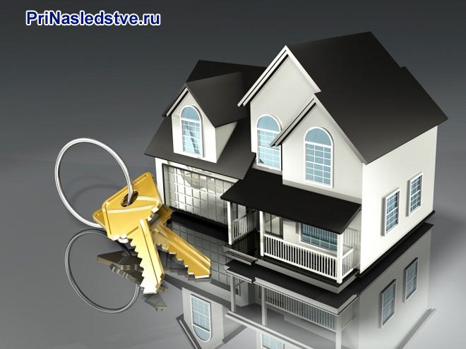 Домик с черной крышей, ключи