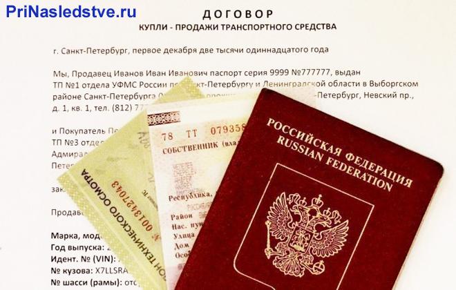 Договор купли-продажи, ПТС, водительские права, паспорт
