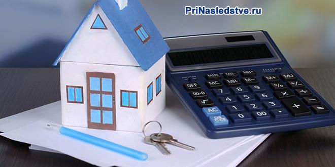 Картонный домик, калькулятор, ключи