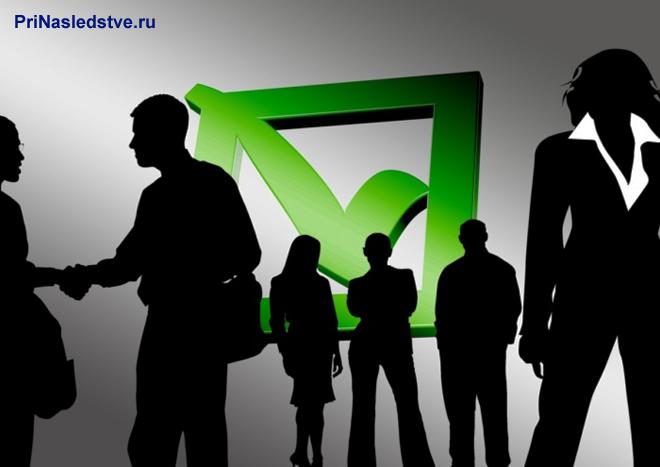 Деловые люди на фоне зеленой галочки