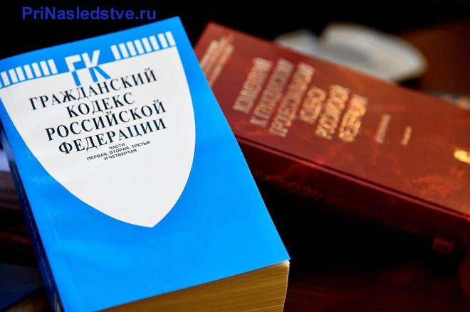 Гражданский кодекс РФ, синяя и красные книги