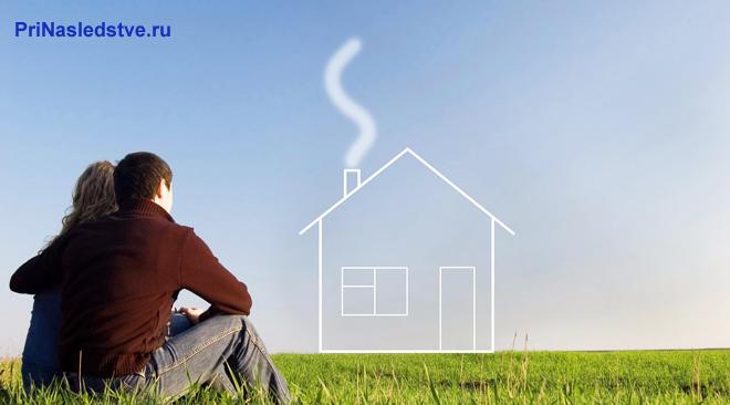 Семейная пара сидит на травке и смотрит на домик в небе