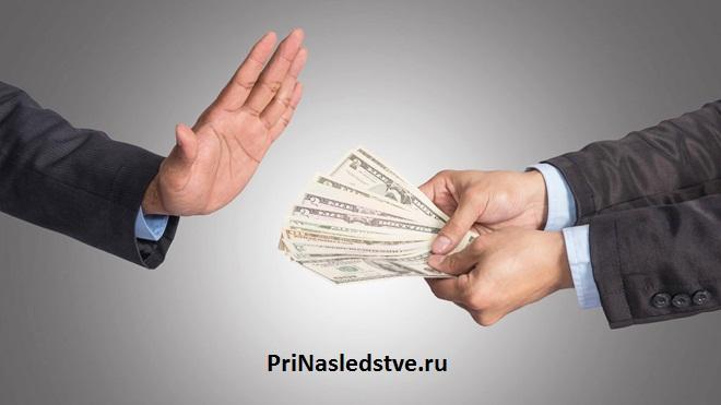 Бизнесмен отказывается от денег