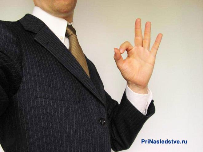 Бизнесмен показывает знак согласия