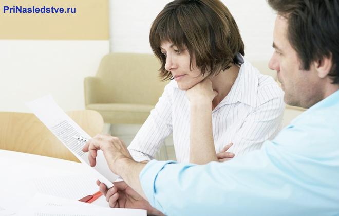 Муж поясняет жене содержимое документа