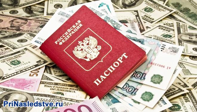 Паспорт, денежные купюры