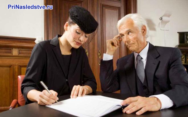 Вдова подписывает документы у юриста