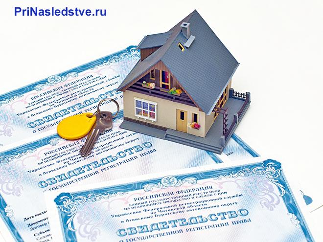 Свидетельства на синих бланках, дом, ключи