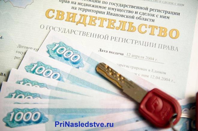 Свидетельство о государственной регистрации права, ключ, тысячные купюры