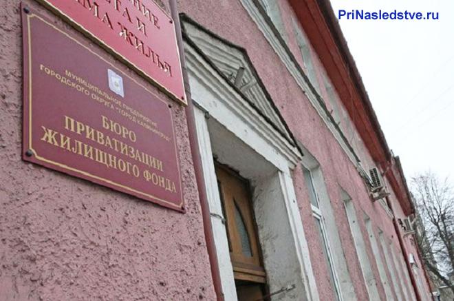 Бюро приватизации жилищного фонда