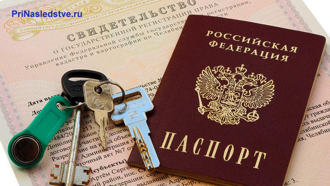 Свидетельство о регистрации права, паспорт, ключи