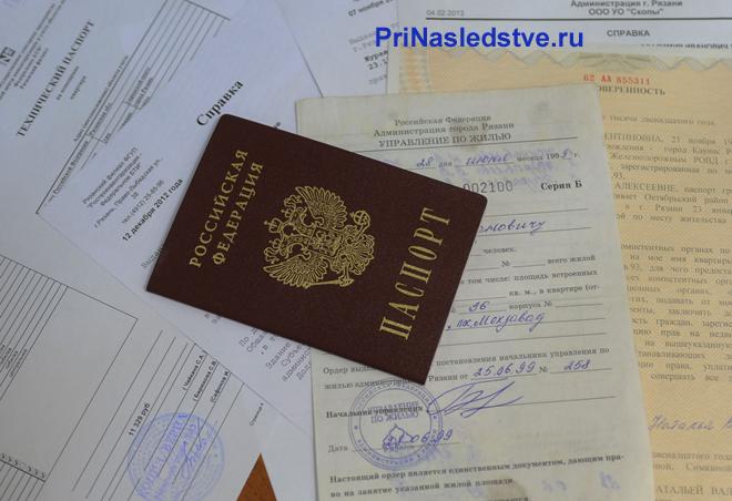 Документы, паспорт, справки