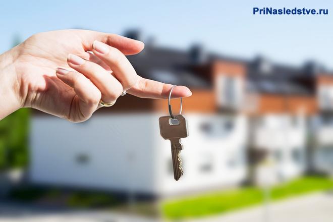 Ключ от дома в руках человека