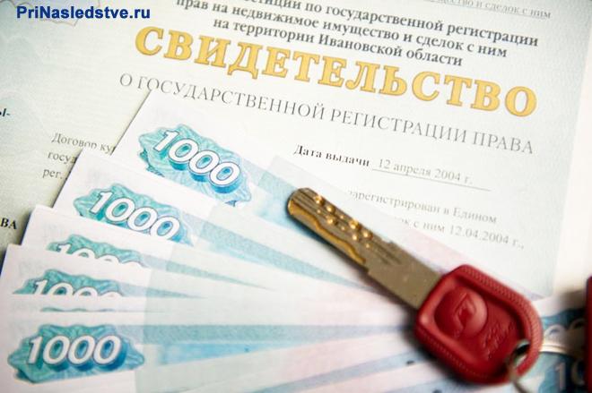 Свидетельство о регистрации права, тысячные купюры, ключ