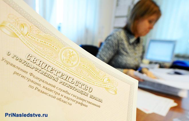 Свидетельство о регистрации, на заднем фоне женщина за работой