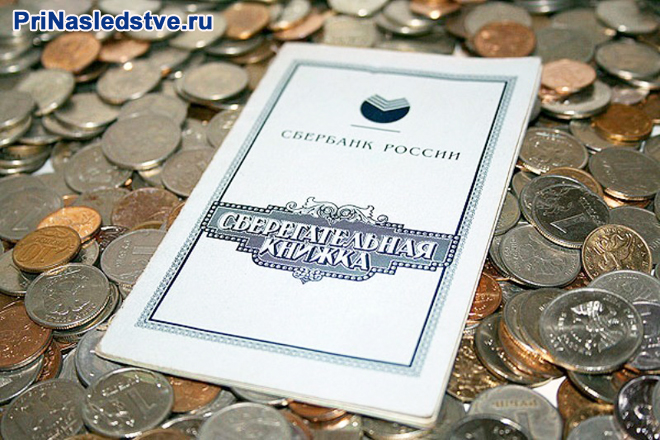 Сберегательная книжка, монеты