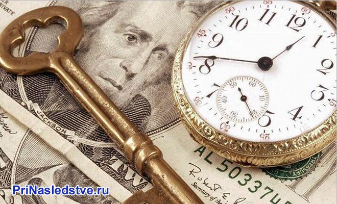 Золотые часы, ключ, американский доллар