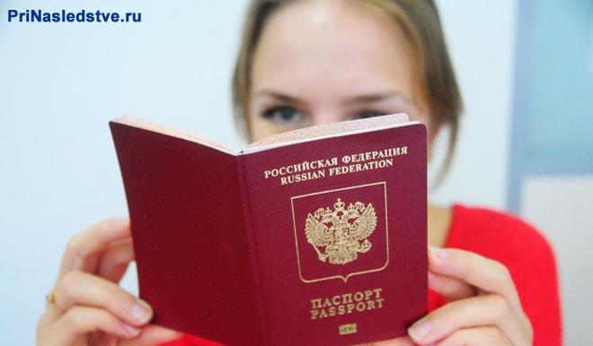 Девушка смотрит в паспорт