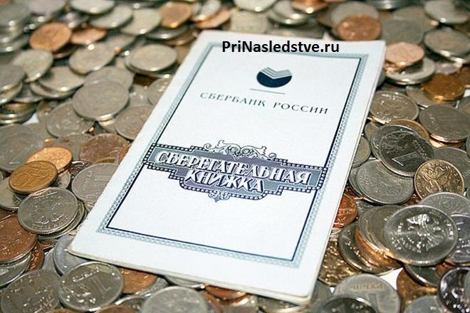 Сберкнижка лежит на монетах