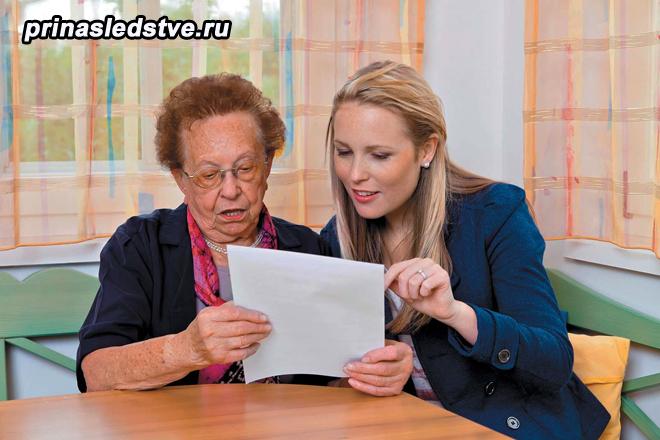 Бабушка и внучка читают завещание