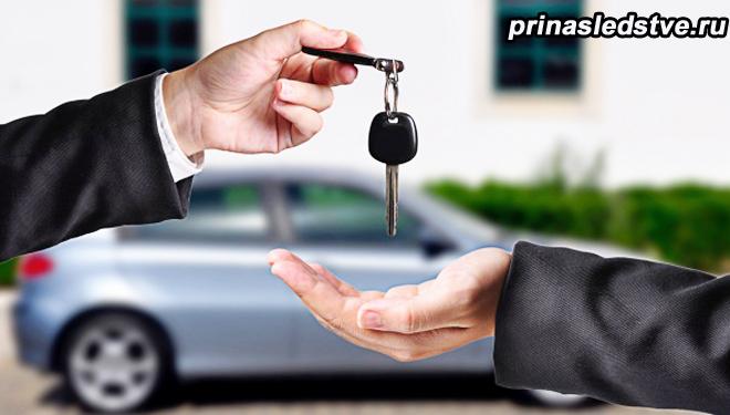 Владелец автомобиля передает ключи будущему хозяину