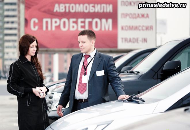 Женщина покупает автомобиль с пробегом