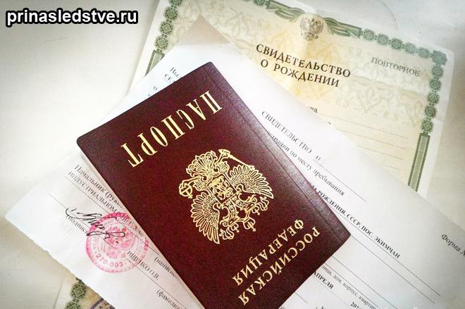 Паспорт, свидетельство о рождении, справка