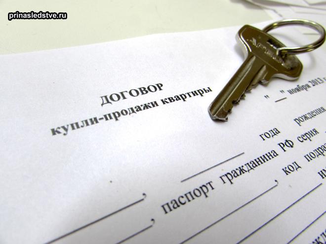 Договор купли-продажи и ключи от квартиры