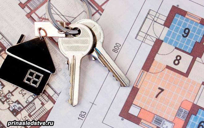 План квартиры и ключи