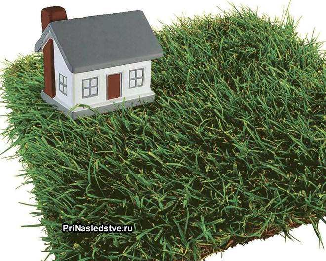 Игрушечный домик и лужайка