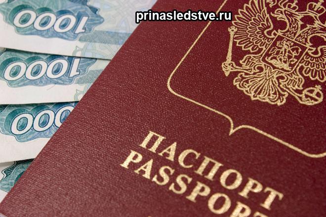 Паспорт и денежные купюры