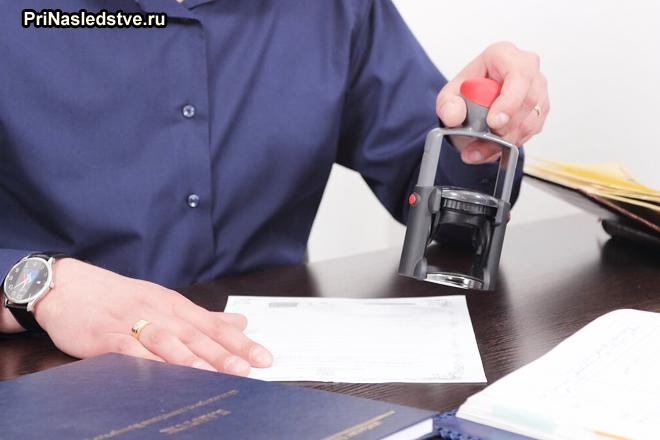 Юрист ставит печать на документах