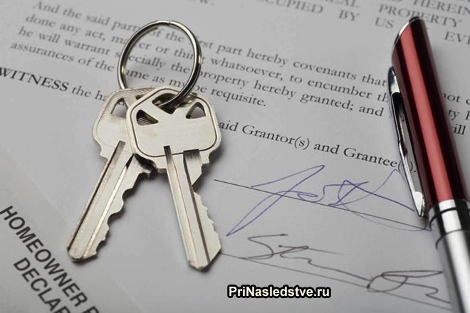 Подписанный договор на квартиру, ключи от квартиры