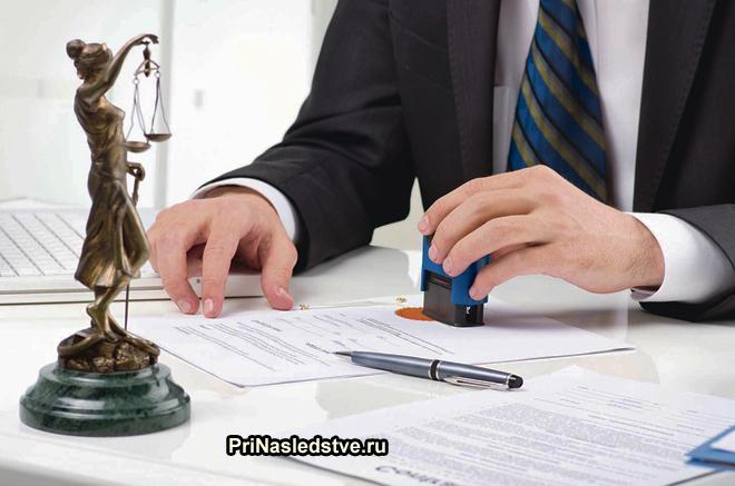 Юрист ставит печать на документе