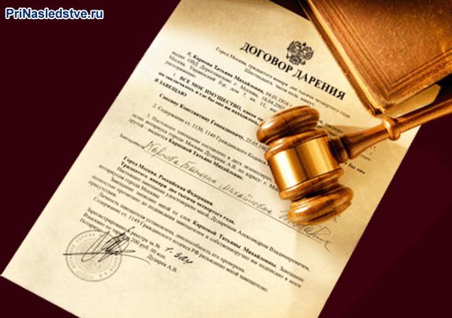 Договор дарения, молоточек судьи