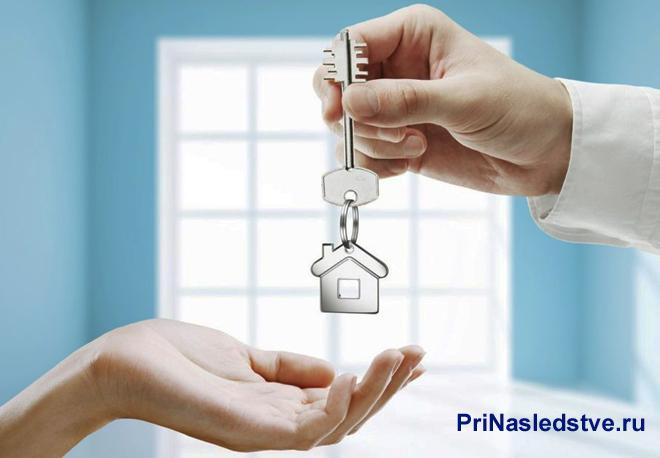 Передача ключей от квартиры из рук в руки