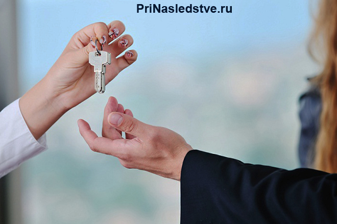 Женщина передает мужчине ключи