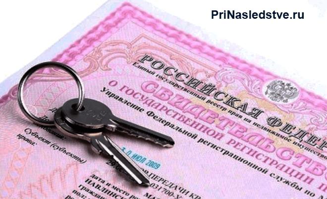 Свидетельство о государственной регистрации права, ключи