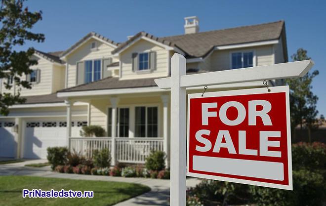 Дом,выставленный на продажу