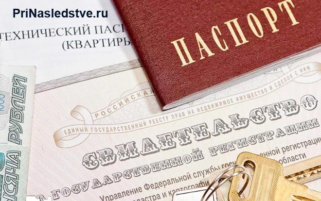 Паспорт, ключ, свидетельство о регистрации права