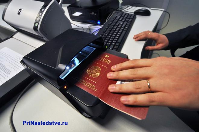 Девушка сканирует странички паспорта