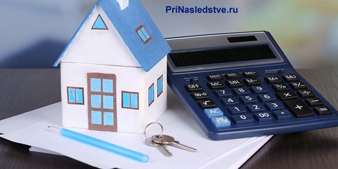 Бумажный домик, листок бумаги, ключи, карандаш, калькулятор