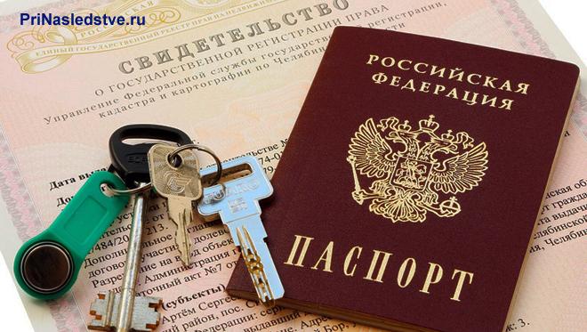 Свидетельство, ключи и паспорт