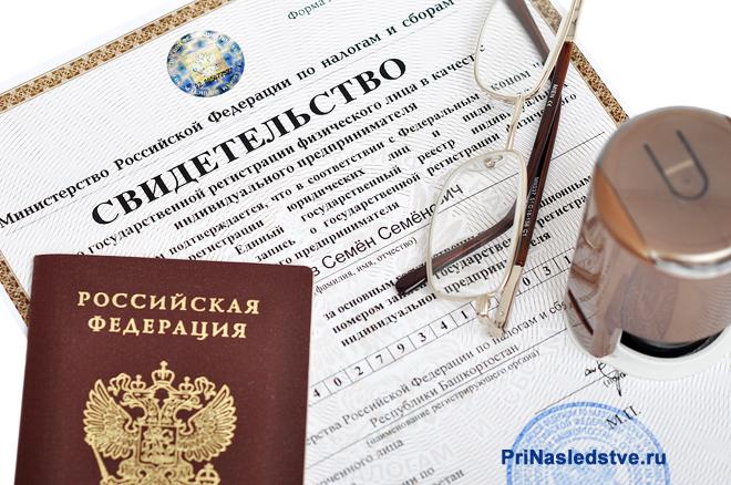 Свидетельство, паспорт, очки, ручка