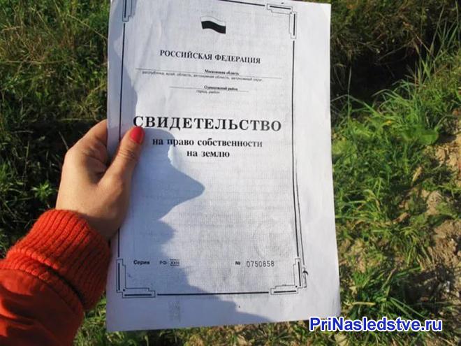 Свидетельство на право собственности на землю