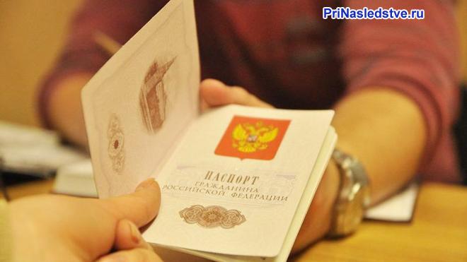 Человек передал свой паспорт