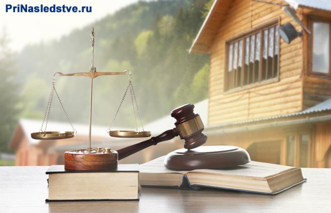 Атрибуты суда на фоне деревенского дома