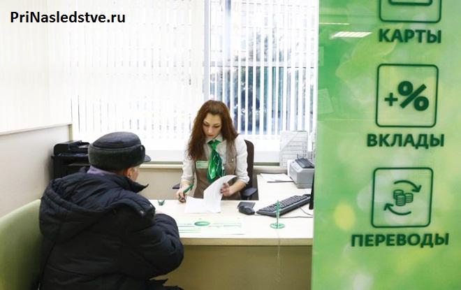 Женщину консультирует работница банка